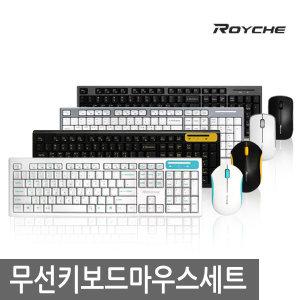 로이체 RX-3300 무선키보드 무선마우스세트