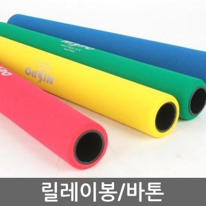 니스포 릴레이봉/바톤/육상/계주/이어달리기/바통