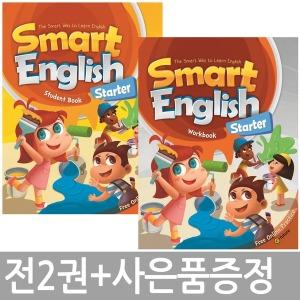 전2권+사은품 /  Smart English Starter (s+w) / 미니노트