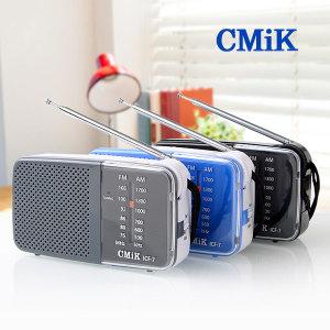 CMiK 휴대용 라디오 AM/FM 소형라디오 모음/재난/등산