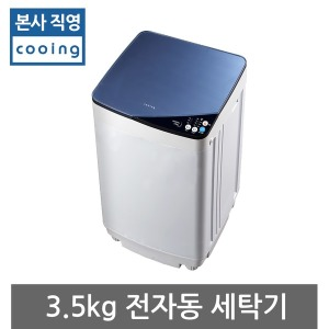 쿠잉 3.5kg 세탁기 LW35P1 소형/미니/통돌이/원룸