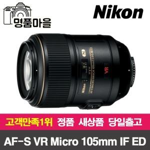 명품마을 니콘 AF-S VR MICRO ED 105mm F2.8G IF
