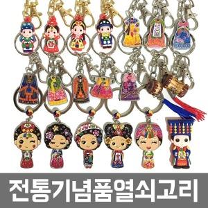전통기념품/열쇠고리/키홀더/민속공예품/키링/기념품