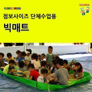 퐁글 점보빅매트 단체수업용 오감놀이매트 방수매트