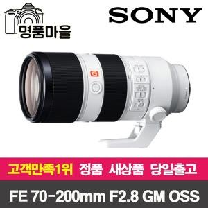 명품 소니 70-200mm F2.8 GM OSS 정품 SEL70200GM