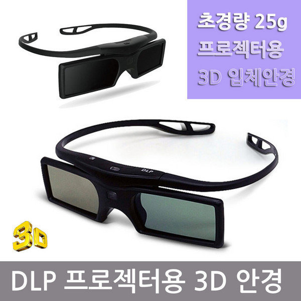 PH50HT 3D안경 SG-3D/LG미니빔/TV/프로젝터/입체/영화