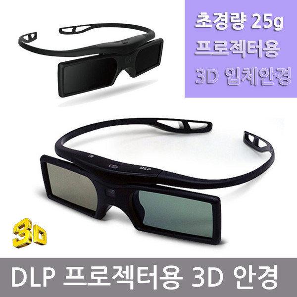 PF1000U 3D안경 SG-3D/LG미니빔/TV/프로젝터/입체영화