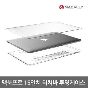 맥컬리 맥북프로15 터치바 투명케이스 PROSHELLTB15 맥컬리