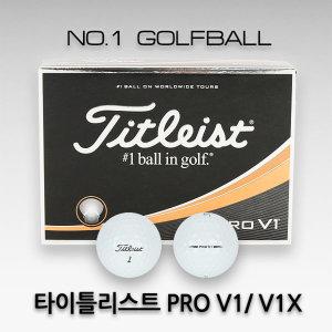 타이틀리스트  PRO V1 V1X 볼 골프공 선물포장가능