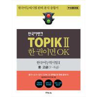 TOPIK  한 권이면 OK  동양북스   세종대학교TOPIK연구팀  한국어능력시험2
