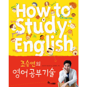 조승연의 영어공부기술  개정판   한솔수북   조승연  김윤정