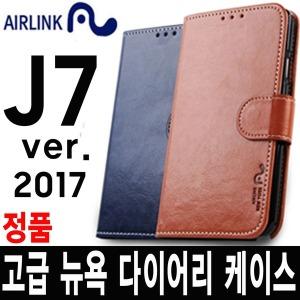 가죽 지갑 케이스/갤럭시/J7/J5/J3/A7/A5/2017/정품