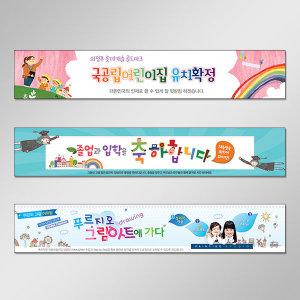 현수막 플랜카드 어린이집용/각종현수막 제작 실사