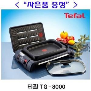 테팔 전기그릴 전기팬 바베큐 구이 TG-8000사은품증