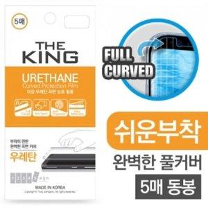 더 킹 우레탄 곡면 보호 필름 (5장)/N950/갤럭시노트8