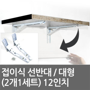 (대형)접이식선반대/선반/벽선반/선반받침/벽걸이선반