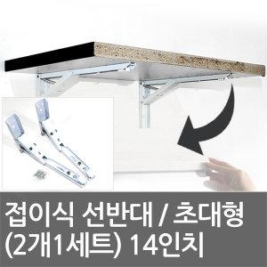 (초대형)접이식선반대/선반/선반받침/벽걸이선반/받침