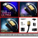 빠른배송 HDMI V2.0 골드 울트라 HDMI Micro Mini