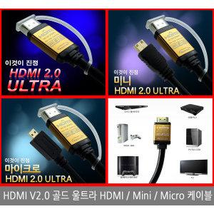 빠른배송 골드 울트라 케이블 V2.0 HDMI Micro Mini