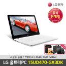(최저가+사은품) 15UD470-GX3DK 노트북 울트라북