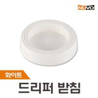 누보 드리퍼템퍼받침/화이트/드리퍼/커피용품