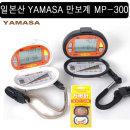 일본 정품야마사 만보계 MP-300 만보기