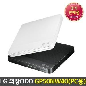 口1만원사은품口GP50NW40 외장 odd/cd/넷/노트북