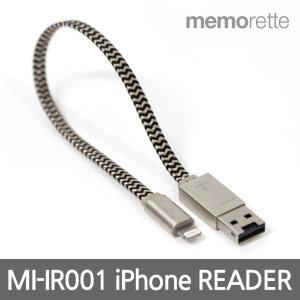 무료배송  아이폰용 마이크로SD카드 리더기 MI-IR001 애플8핀 아이패드 충전케이블