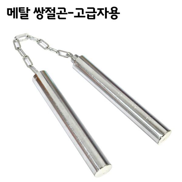 메탈 쌍절곤 / 호신용품 쌍절봉 쌍절권 나무 스펀지