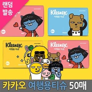 크리넥스 카카오 프렌즈 50매/리빙 여행용 티슈 40매