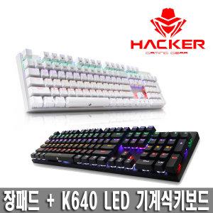 장패드+ ABKO HACKER K640 LED 게이밍 기계식 키보드-