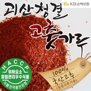 2018 괴산청결 고춧가루1kg/국내산100%/고추가루/계약