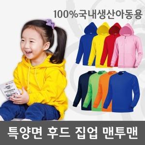 아동복/아동티/후드티/후드집업/맨투맨/아동용/단체티