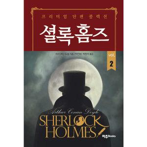 셜록홈즈 2  파주Books   아서 코난 도일  프리미엄 단편 콜렉션