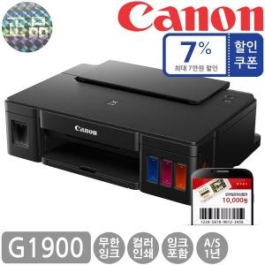 캐논 PIXMA G1900 정품 무한잉크 잉크젯 프린터