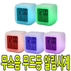 디지털 전자 알람시계 탁상시계 무소음시계 야광시계