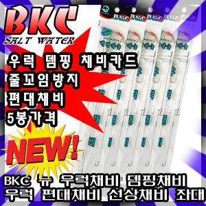 5개가격 BKC 신형 뉴 우럭채비 편대채비 뎀핑채비