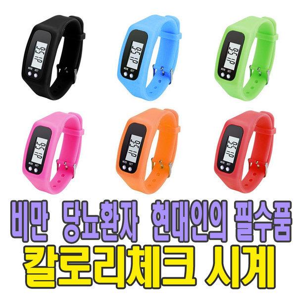 만보기 다이어트 혈당체크/측정 칼로리 시계 여성용