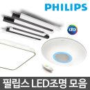 필립스 LED방등 40W 주광색 외 필립스 조명모음