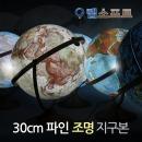 맵소프트 30cm 파인 조명 지구본/사은품세계지도