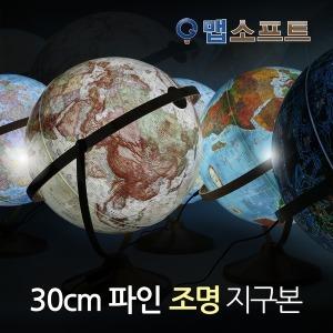 30cm 파인 조명 별자리 지구본 사은품증정