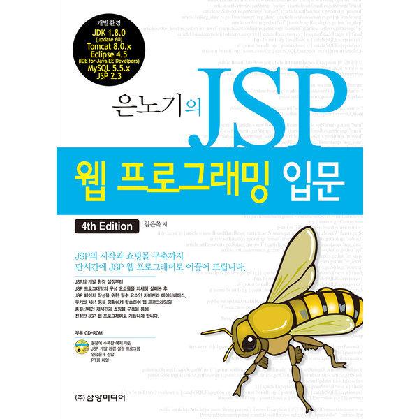 은노기의 JSP 웹프로그래밍 입문 4판   삼양미디어   김은옥