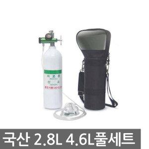휴대용산소호흡기/의료용산소(2.8L/4.6L)의료용산소통
