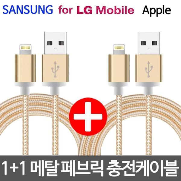 1+1 고속 급속 5핀 8핀 USB C타입 충전케이블 충전기