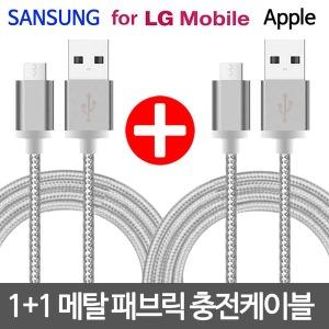고속충전케이블 데이터 급속 USB 5핀 8핀 C타입케이블