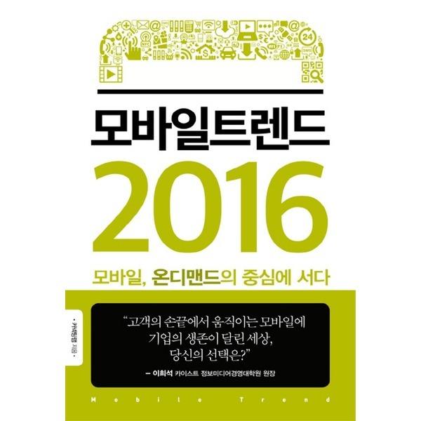 미래의창 모바일 트렌드 2016