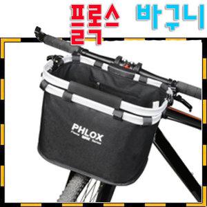 플록스 자전거바구니(핸들바고정용 바구니)장바구니로