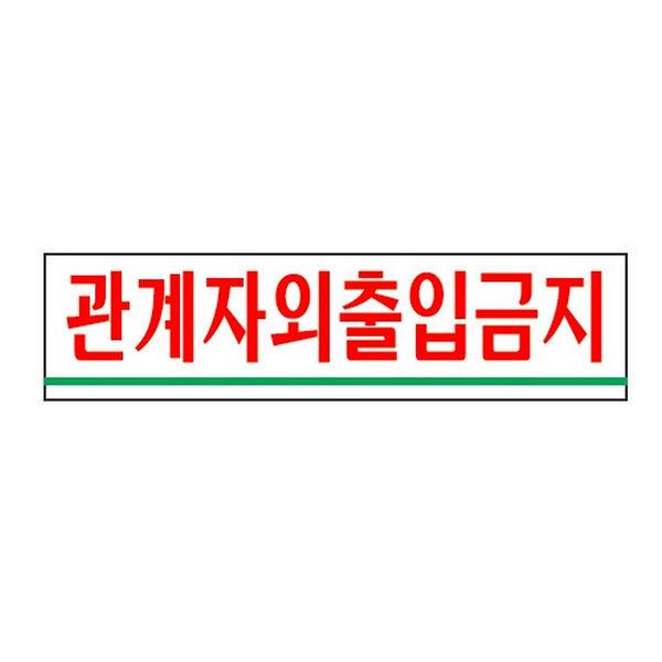 관계자외출입금지(0881 아트사인)