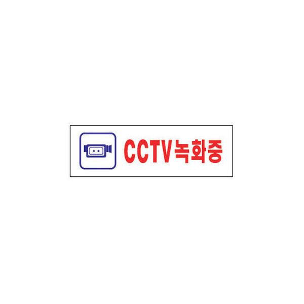CCTV녹화중(1533/아트사인)