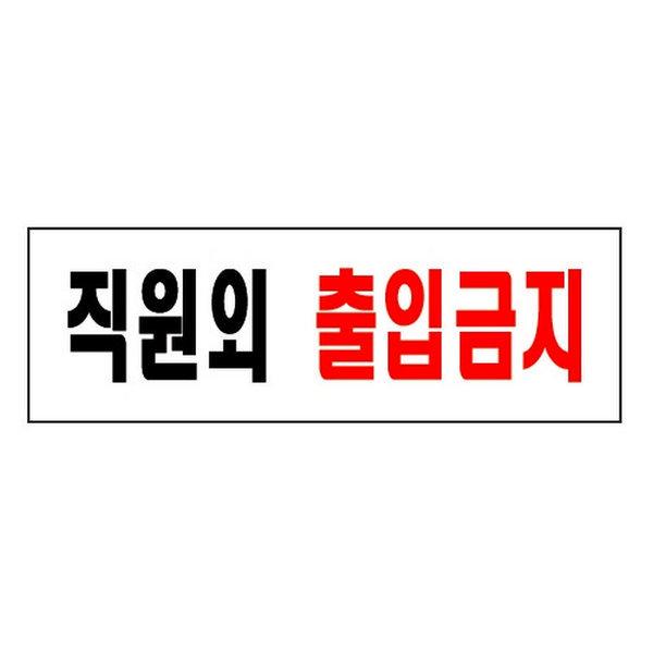 직원외출입금지(0255 아트사인)